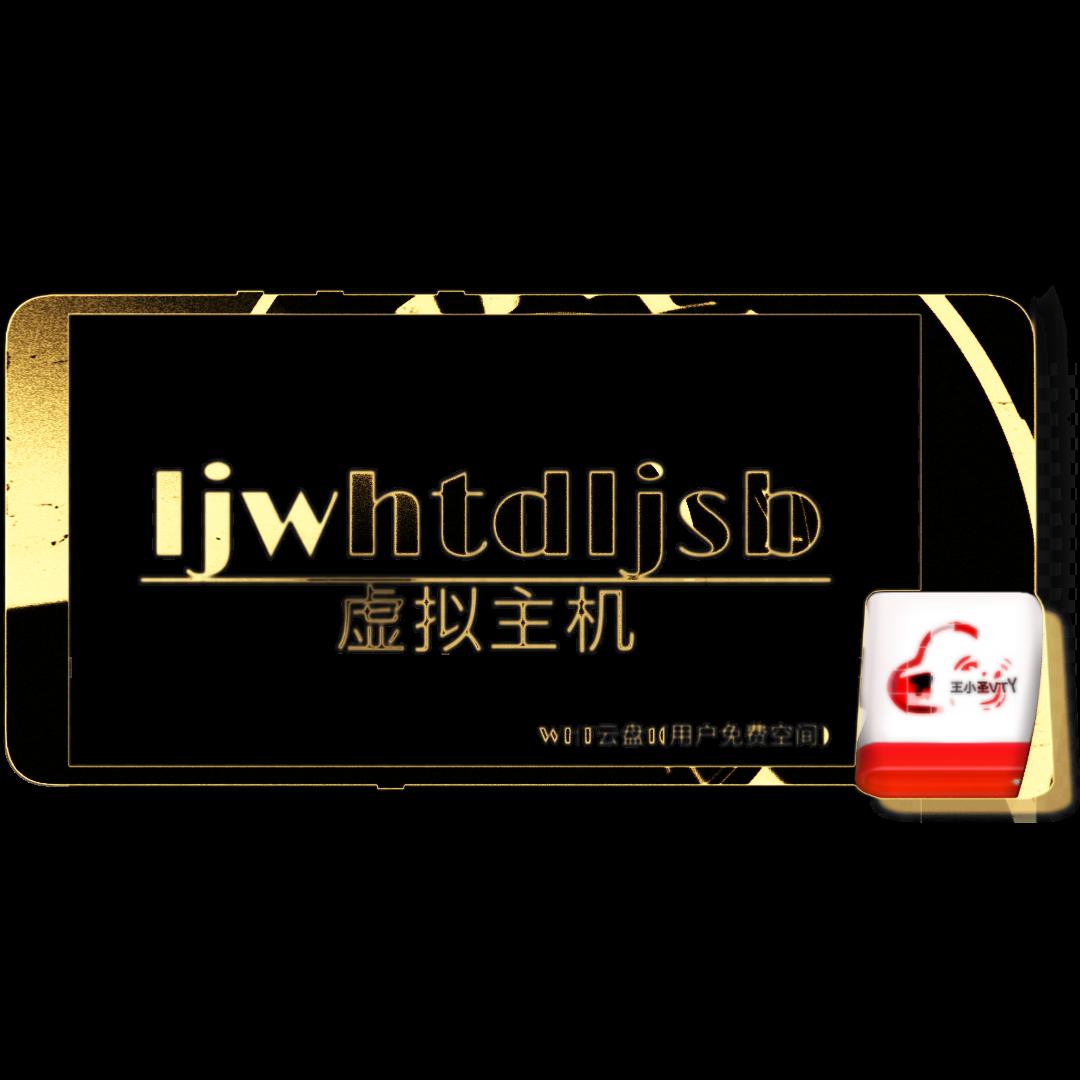 WHTD虚拟主机ss1类|ljmcy1版