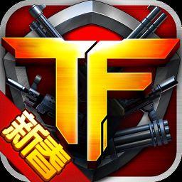 TF火线狂潮