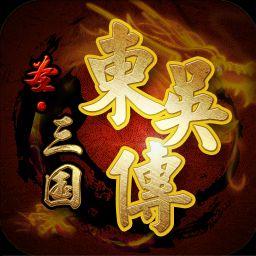 圣三国东吴传