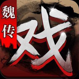 三国戏魏传
