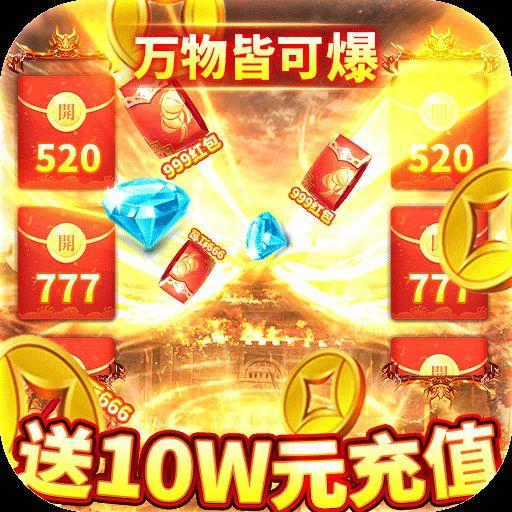 龙城秘境(送10W元充值)(新版)