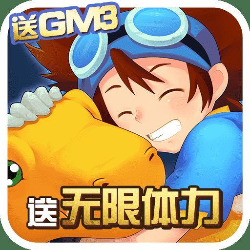 究极宝贝(送GM3)