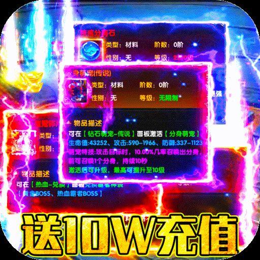 烈火一刀(送10万充值)(新版)