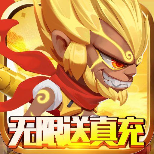 无限英雄(送1208真充)