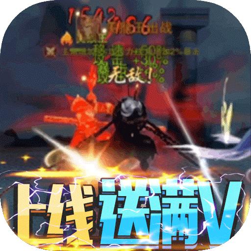 刀剑神魔录(无限资源版)