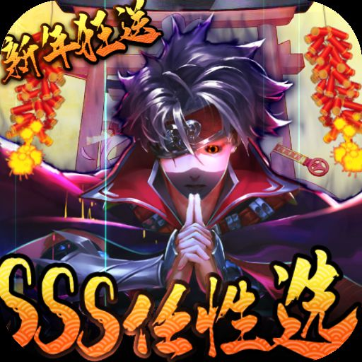忍者学园(开局SSS)