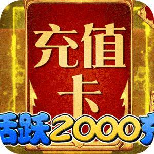 魔兽三国(2000欧皇抽)