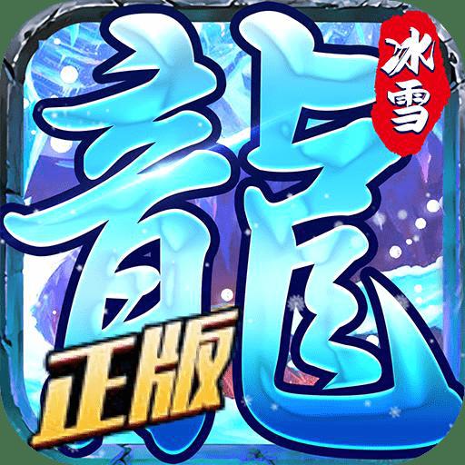 龙城决(冰雪单职业)