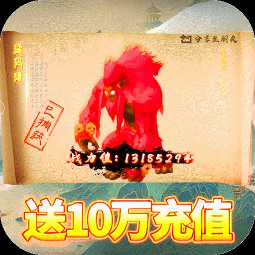 上古情歌(送十万充值)(新版)
