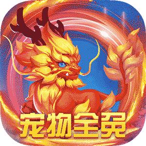 仙灵外传(0氪送圣兽)