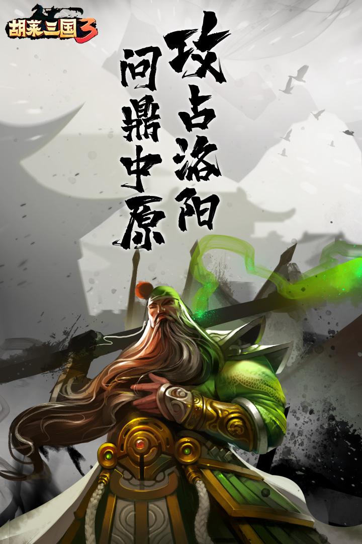 胡莱三国3