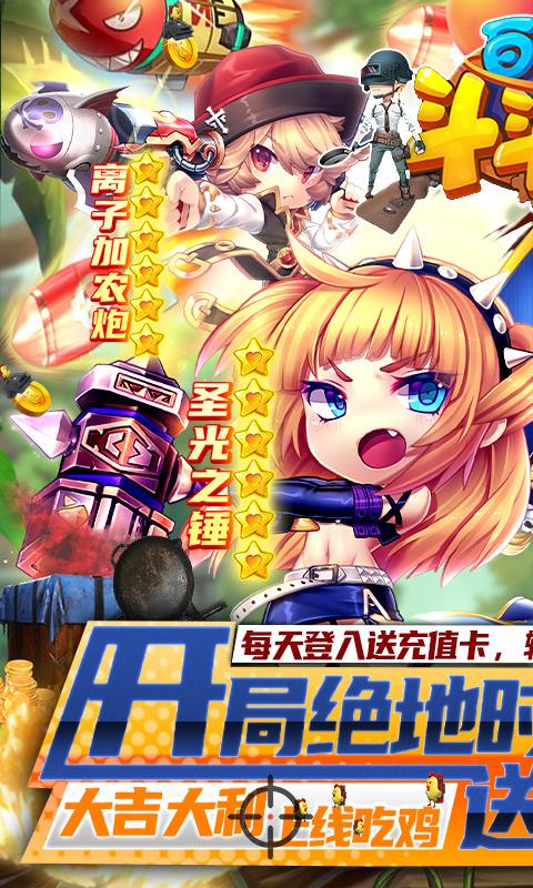 百战斗斗堂(吃鸡送充值)